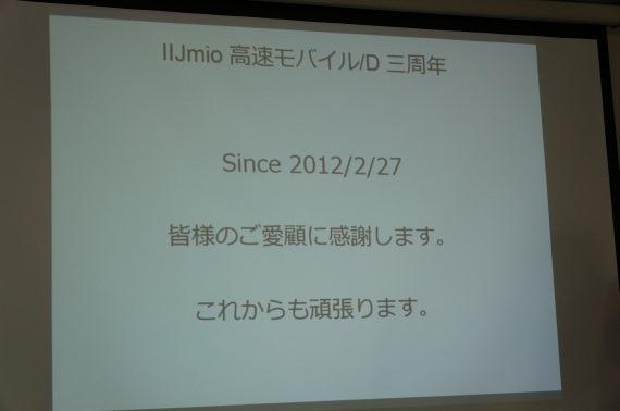 IIJmioMeeting7_15_sh