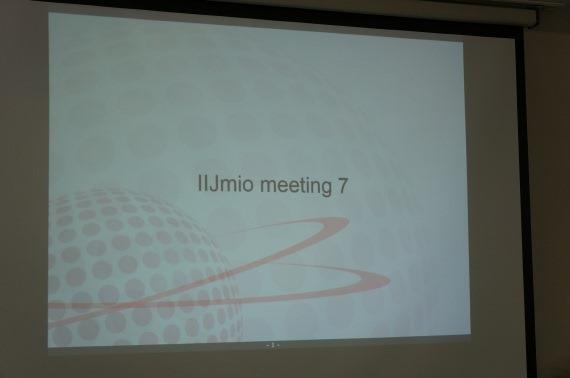 IIJmioMeeting7_1_sh