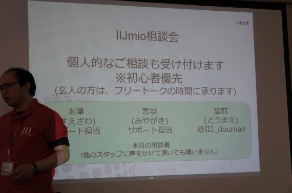 IIJmioMeeting7_46_sh
