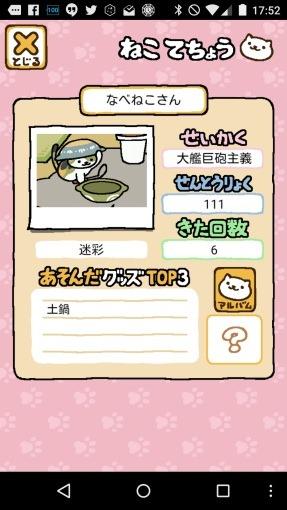 NekoatsumeOfficialTwitterAccount_5_sh