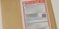 追跡ありで送料164円、1kg・A4大まで送れる「クリックポスト」が超便利【日本郵便】