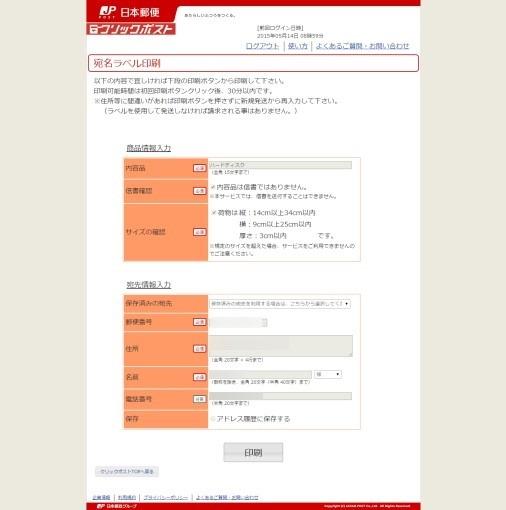 JapanPostClickPost2015_4_sh