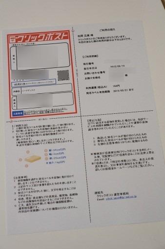 JapanPostClickPost2015_7_sh