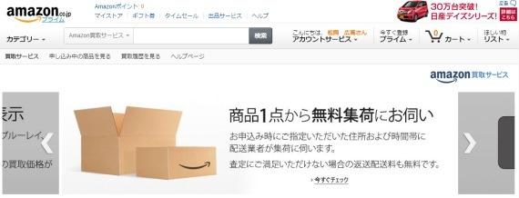 AmazonSecondhandedBook_1_sh