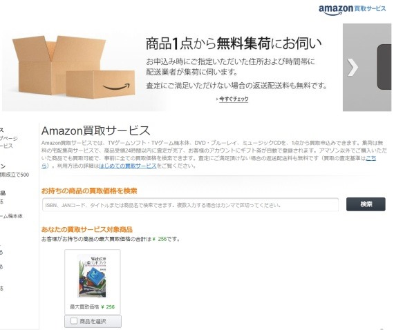 AmazonSecondhandedBook_2_sh