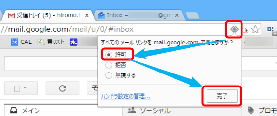 HowToOpenGmailFromMailtoTag_1_sh