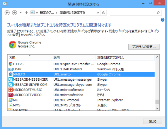 HowToOpenGmailFromMailtoTag_5_sh