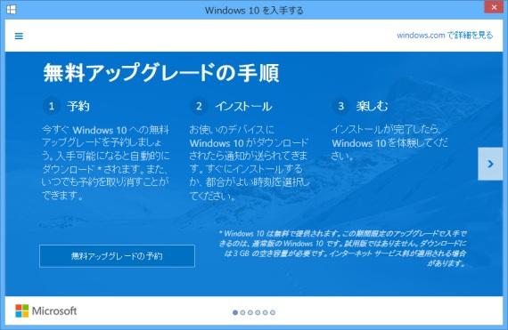 Windows10UpgradeReservation_3_sh