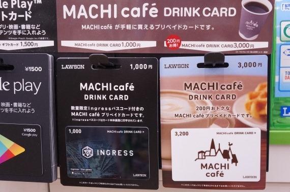 MachiCafeIngressCollaboration_2_sh