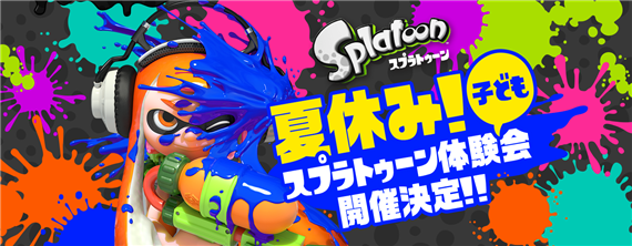 Splatoon-summer-trial-201507