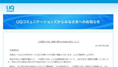 UQNewsRelease20150714.png