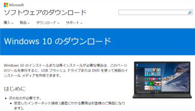 Windows10ISODownload.png