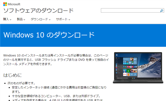 Windows10-ISO-Download