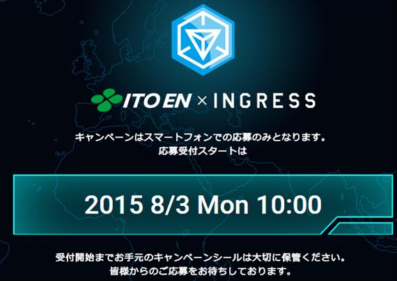 itoen-ingress-collaboration-201507