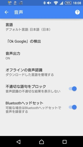 Bluetooth-launch-how-to-assign-Google-Now_5_sh