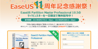 【無償配布】パーティション管理ソフト「EaseUS Partition Master Pro」が1日限定で無償配布