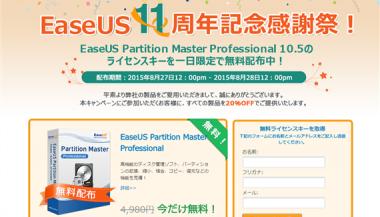 EaseUS_Partition_Master_Pro_Campaign_201508.png