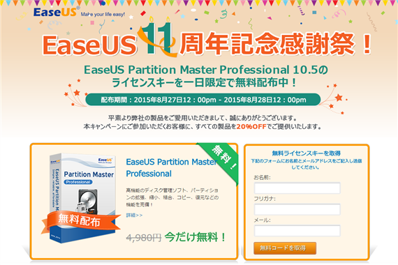 EaseUS_Partition_Master_Pro_Campaign_201508