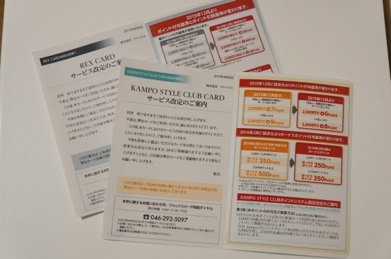 Kanpo-Style-club-REX-card-RateDown_20_sh