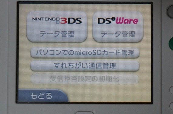 New3DS-manage-microSD-card-with-PCs_15_sh