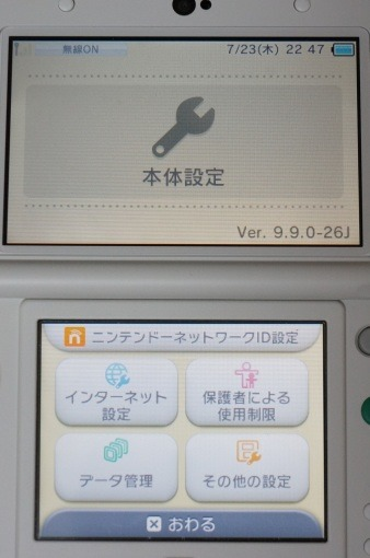 New3DS-manage-microSD-card-with-PCs_9_sh