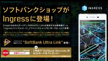 SoftBank_UltraLink_Mod_Card_20150821.png