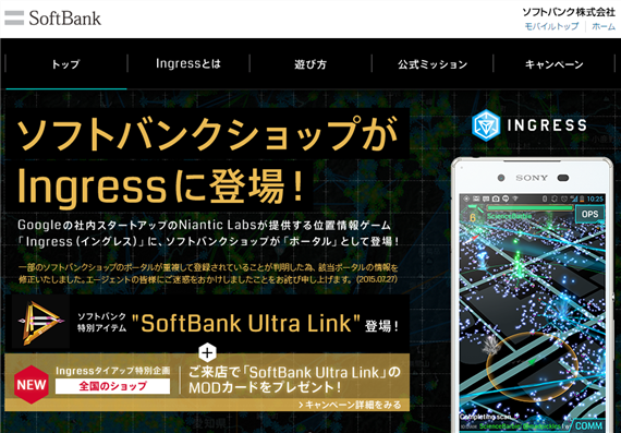 SoftBank_UltraLink_Mod_Card_20150821