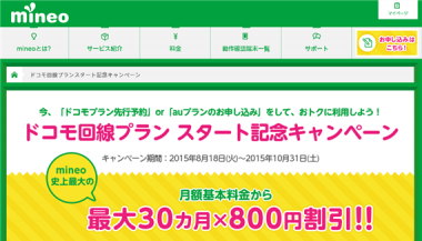 mineo_201508_campaign.png