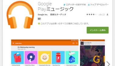 Google_play_music_come_to_japan.png