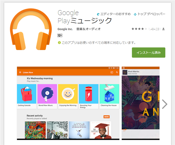 Google_play_music_come_to_japan