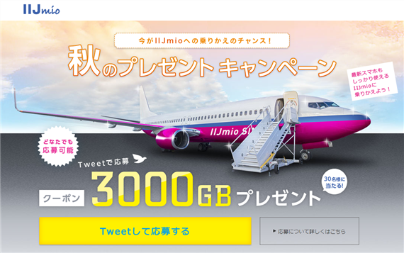 IIJmio_3000GB_present_campaign