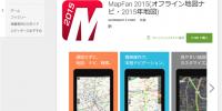 MapFan2015が100円で買えるキャンペーンを実施中、キャッシュバックも