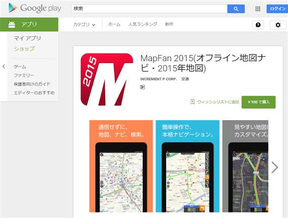 MapFan2015_campaign