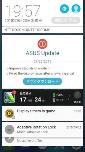 Zenfone2_update_20150922_2_sh