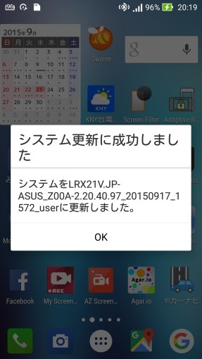 Zenfone2_update_20150922_3_sh