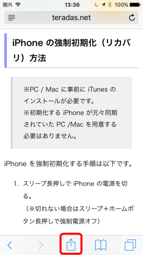 how_to_see_PC_site_from_safari_on_ios9_1_sh