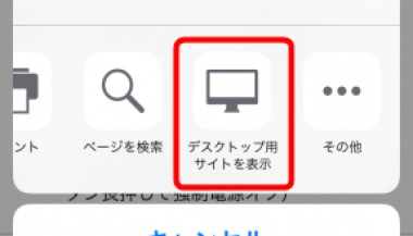 how_to_see_PC_site_from_safari_on_ios9_2_sh.png