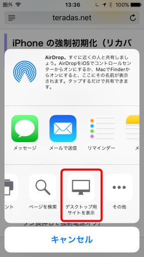 how_to_see_PC_site_from_safari_on_ios9_2_sh