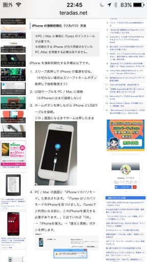 how_to_see_PC_site_from_safari_on_ios9_5_sh