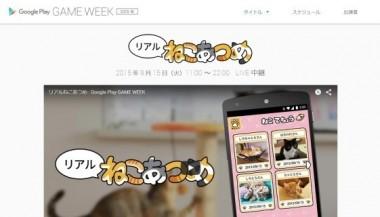 real_nekoatsume_GooglePlay_Game_week_1_sh.jpg