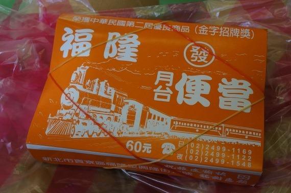 trip_fulong_018_sh
