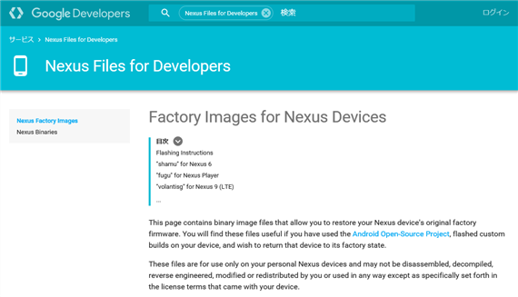 Android6.0_factory_images_come_to_nexus