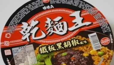Kanmen_oh_taiwanese_instant_cup_noodle_27_sh.jpg