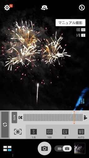 Shoot_fireworks_with_zenfone_howto_10_sh