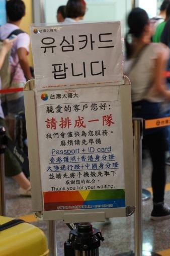 Taiwan_mobile_sim_free_2015_17_sh