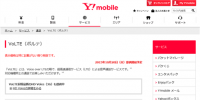 Y!mobileがようやくVoLTEに対応。10月20日より