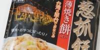 台湾B級グルメ「葱抓餅」が日本でも買える!ソースはヨシダソースが合うんやで