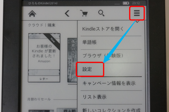 How_to_initialize_kindle_2_sh