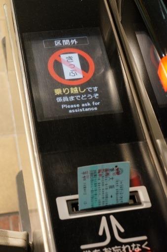 ShuttleTicketForTokaidoShinkansen_1_sh