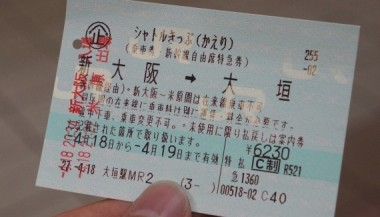 ShuttleTicketForTokaidoShinkansen_4_sh.jpg